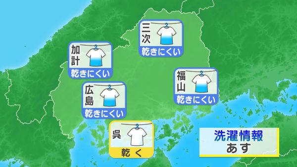 広島 明日 天気